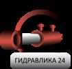 Гидравлика 24